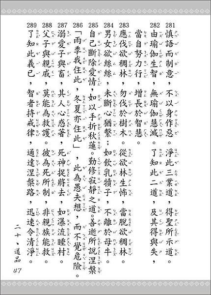 050616-法句經-47