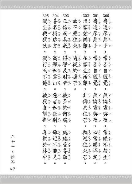 050616-法句經-49