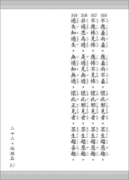 050616-法句經-51