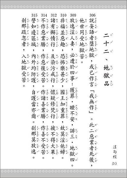 050616-法句經-50
