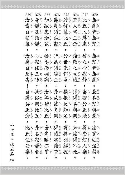 050616-法句經-59