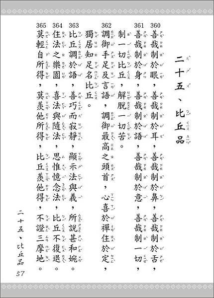 050616-法句經-57