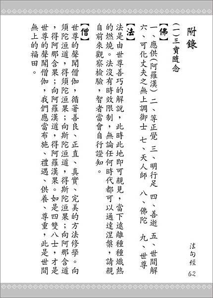 050616-法句經-62