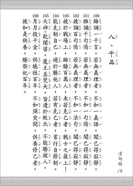 050616-法句經-18