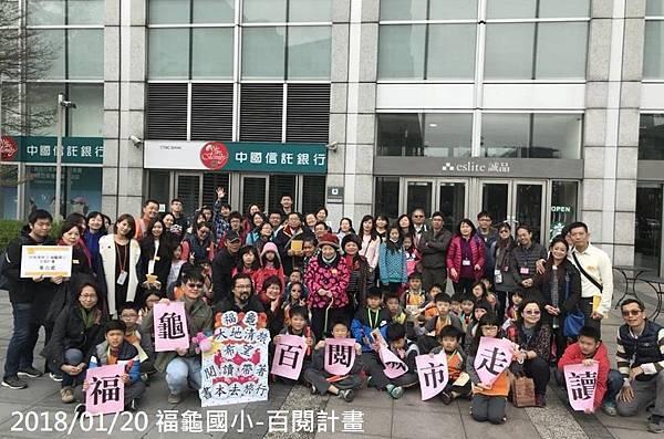 20180120 福龜國小-百閱計畫 (1).jpg