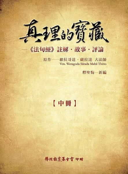 真理的寶藏-中冊-521-531.jpg