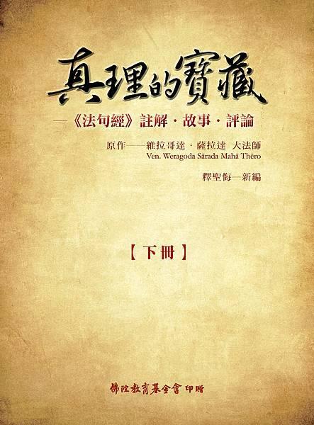 真理的寶藏-下冊-1033-1043.jpg