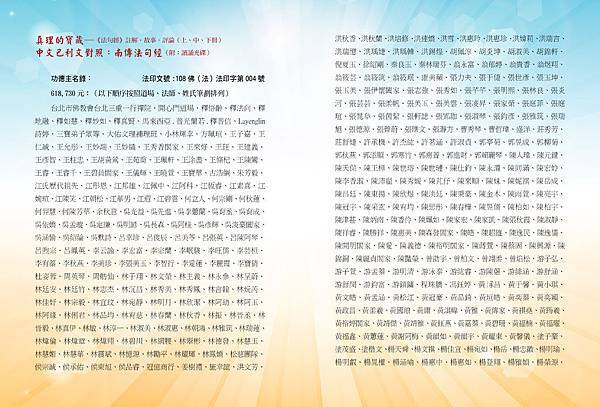 真理的寶藏-上冊-514-516.jpg