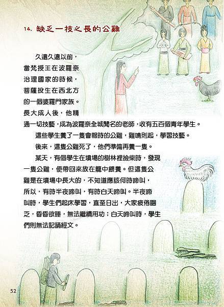 D槽本生故事精選繪本52.jpg