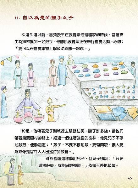 D槽本生故事精選繪本45.jpg