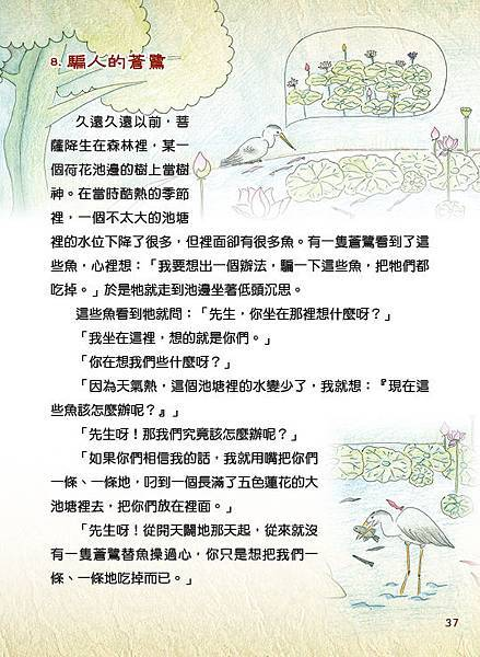 D槽本生故事精選繪本37.jpg