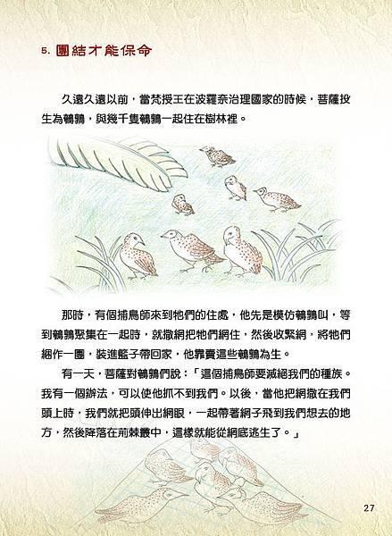 D槽本生故事精選繪本27.jpg