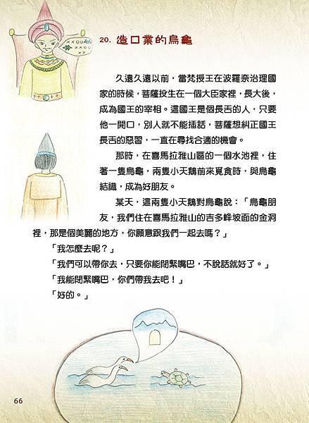 D槽本生故事精選繪本66.jpg