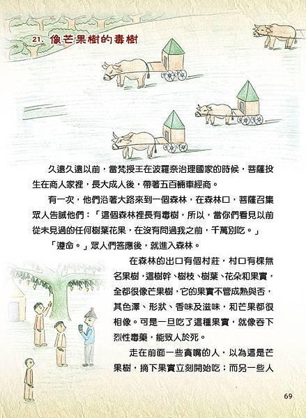 D槽本生故事精選繪本69.jpg