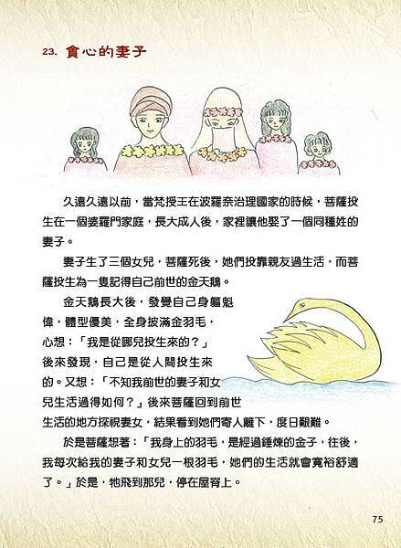 D槽本生故事精選繪本75.jpg