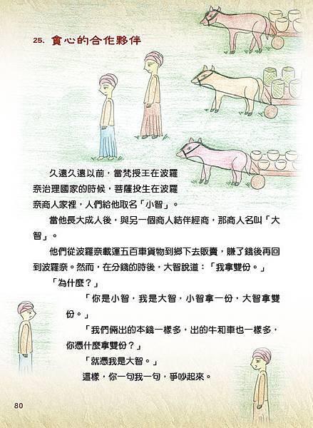D槽本生故事精選繪本80.jpg