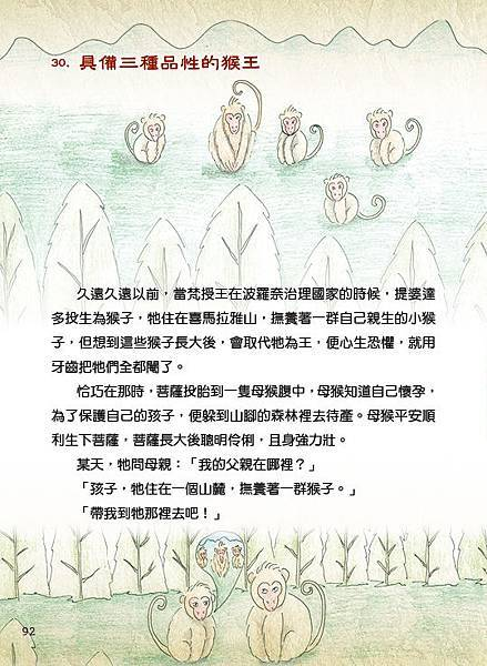D槽本生故事精選繪本92.jpg