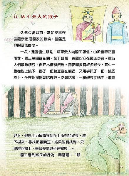 D槽本生故事精選繪本99.jpg