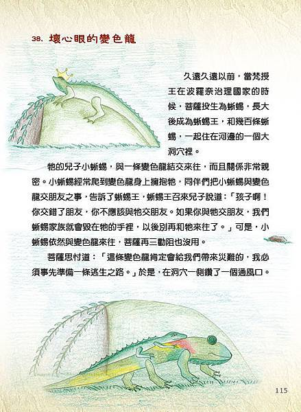 D槽本生故事精選繪本115.jpg