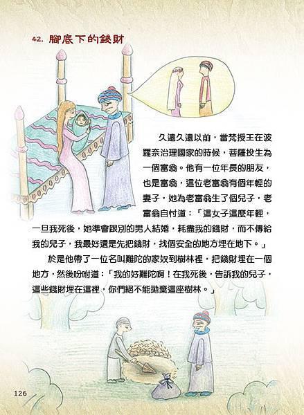 D槽本生故事精選繪本126.jpg