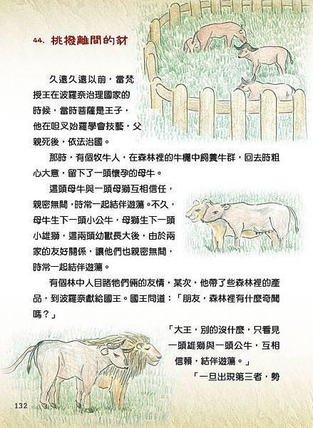 D槽本生故事精選繪本132.jpg