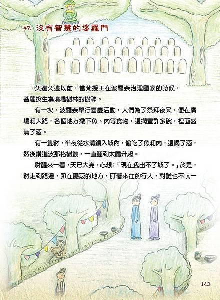 D槽本生故事精選繪本143.jpg