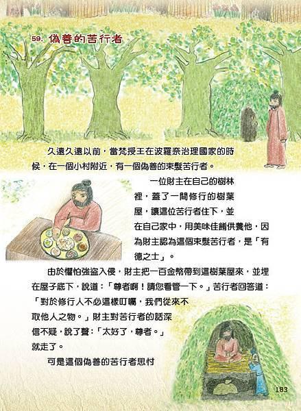 本生故事精選繪本-0502183.jpg