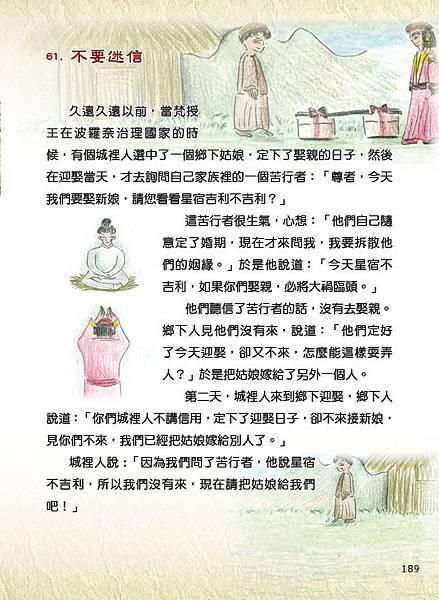 本生故事精選繪本-0502189.jpg