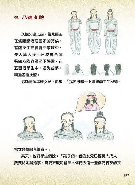 本生故事精選繪本-0502197.jpg