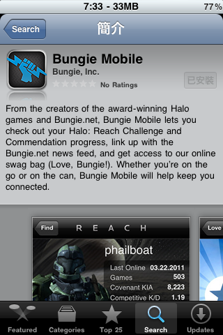 bungie_mobile 003.png