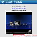 6. YouTube影片瀏覽賺點數