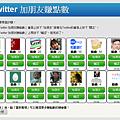 8. Twitter加朋友賺點數