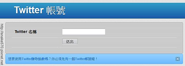 9. 新增Twitter帳號
