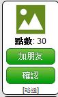 10. Twitter加朋友圖示