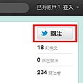 11. Twitter關注