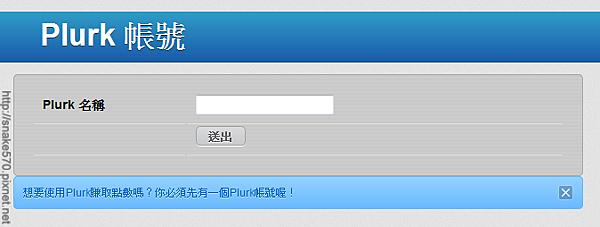 14. 新增Plurk帳號