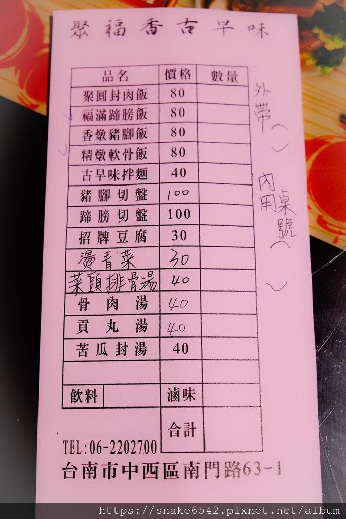 聚福香 (11).jpg