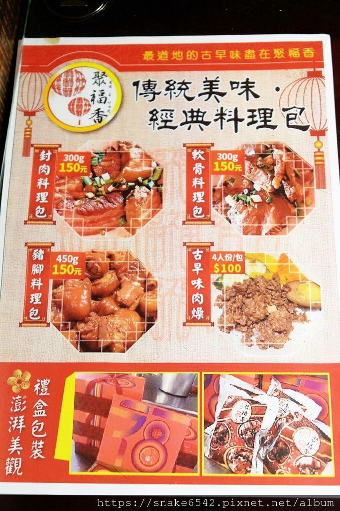 聚福香 (25).jpg