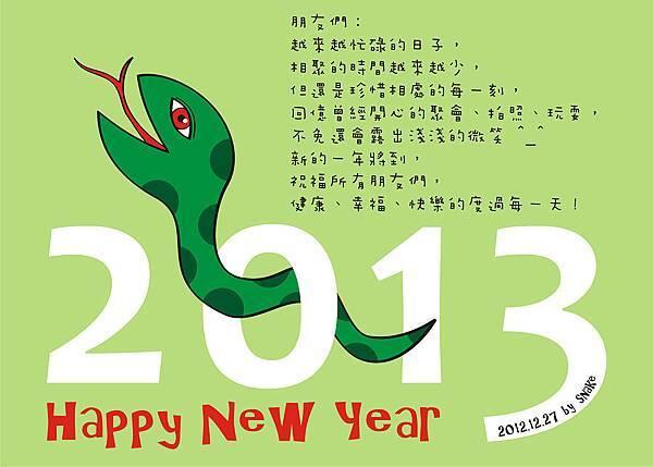20121227。蛇年賀卡