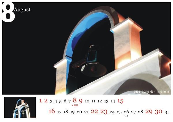 桌曆08.jpg