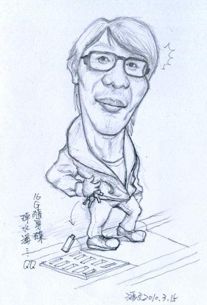2010阿文畫我2