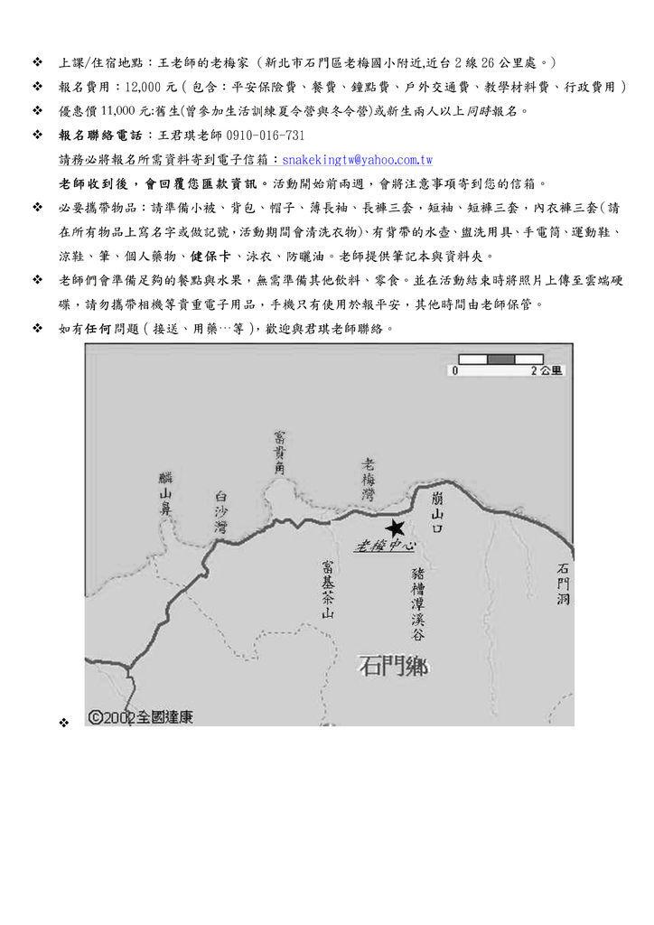 2019老梅生活訓練夏令營p2.jpg