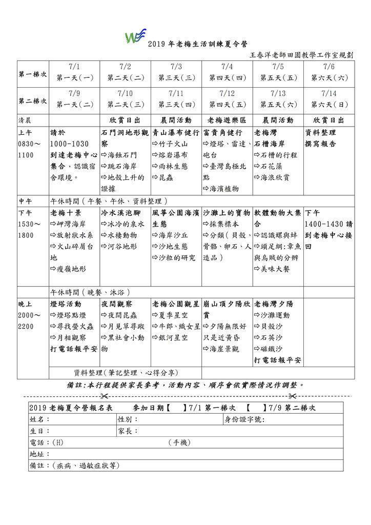 2019老梅生活訓練夏令營p1.jpg