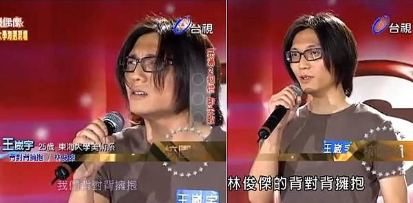 20110528王威宇.JPG