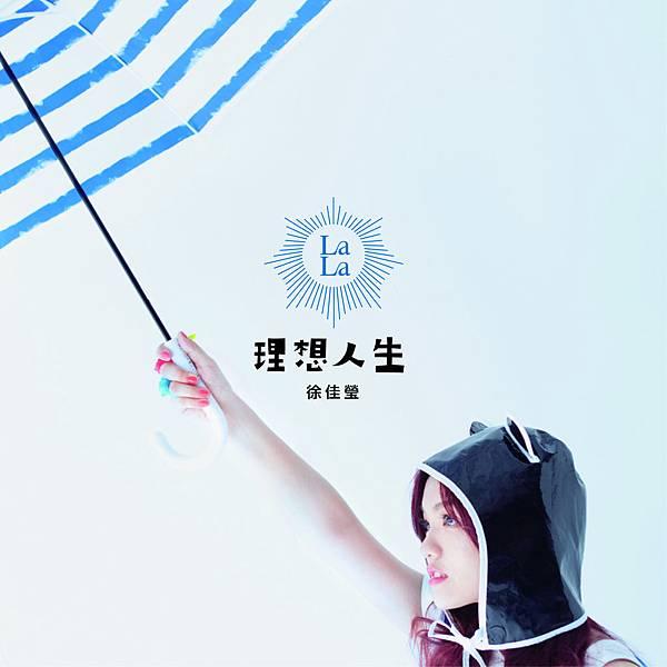徐佳瑩 理想人生