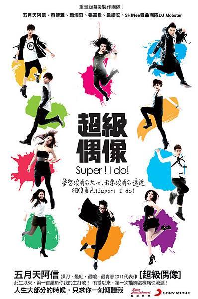 超級偶像super I do.jpg
