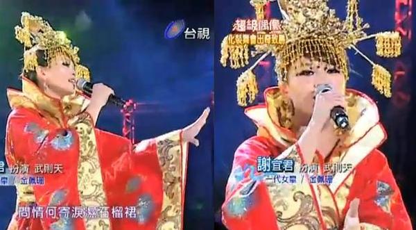 一代女皇謝宜君2.JPG