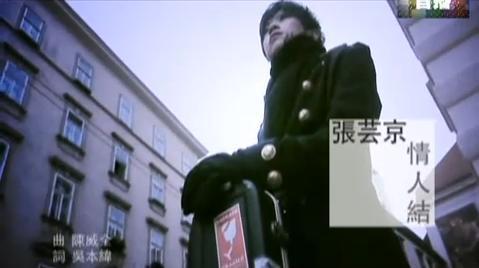 情人結 張芸京01.JPG