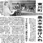 20100501北海道新聞.png