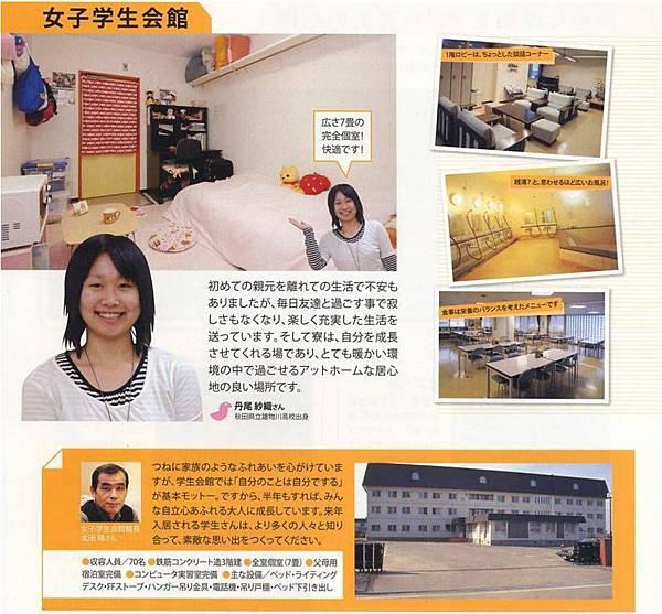 東川町女子學生會館